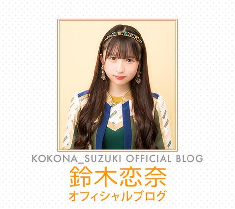 suzuki_kokona