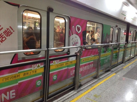 LINE_wrapping_AD_metro