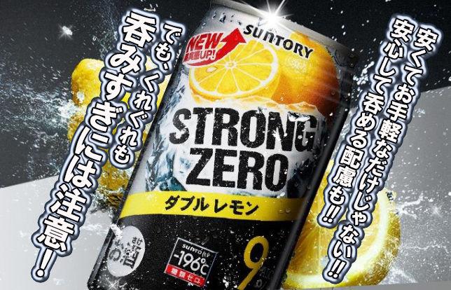 よっ さん ストロング ゼロ
