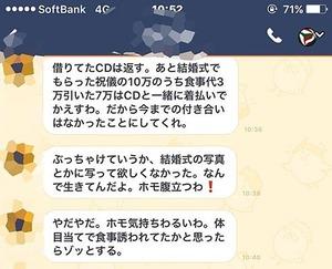 line-tomodashihomo02