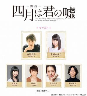 news_xlarge_butai_kimiuso_cast