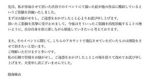 mai-katsumi3