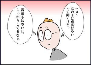 sukupara17-03