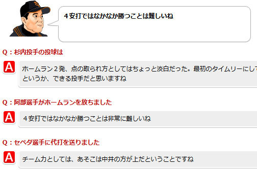 Yomiuri Giants Official Web Sit