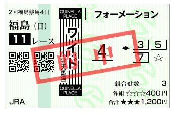 20180708七夕賞ワイド