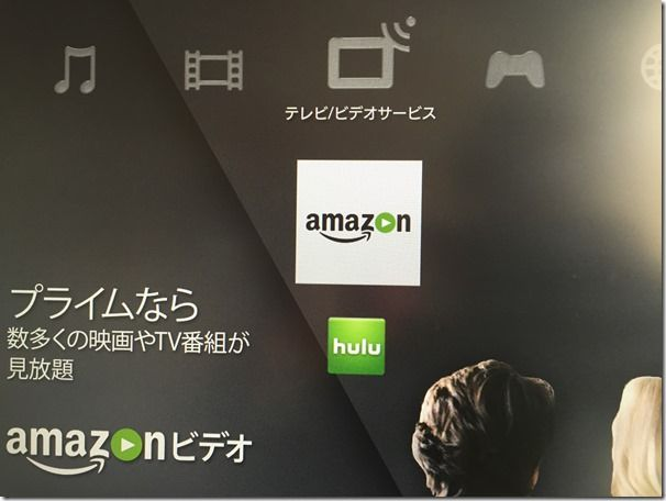 PS3のAmazonビデオアプリ詳細