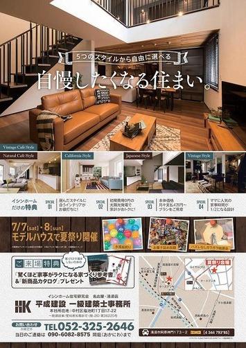 清須市阿原地図