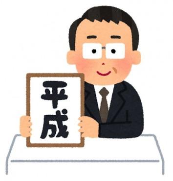 gengou_happyou_heisei-large