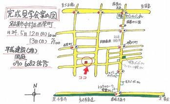 廣瀬邸地図