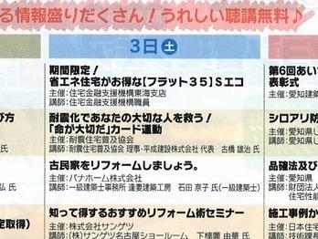 リフォーム愛知-3
