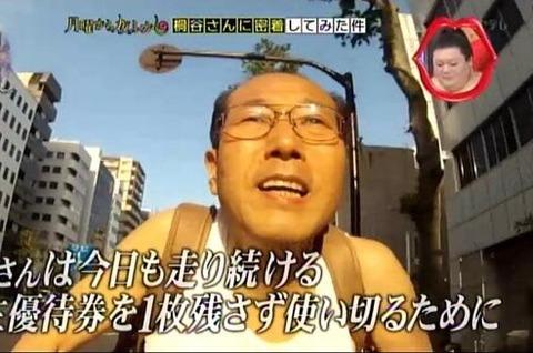 桐谷広人6