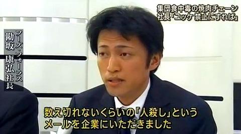 勘坂康弘03