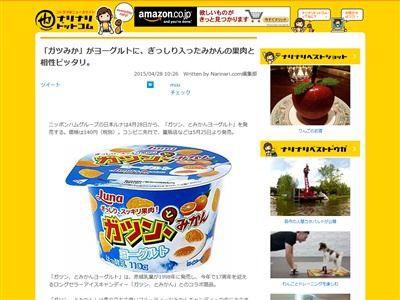 ガツン、とみかん アイス ヨーグルト 赤城乳業 日本ルナ ニッポンハムグループ 新商品 コラボに関連した画像-02