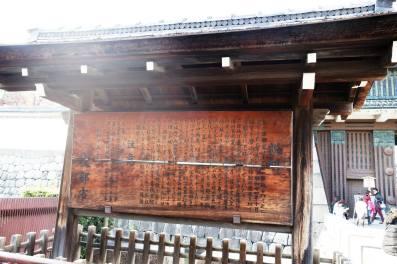Entrance to Nijō Castle