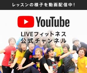 YouTube Liveフィットネス公式チャンネル