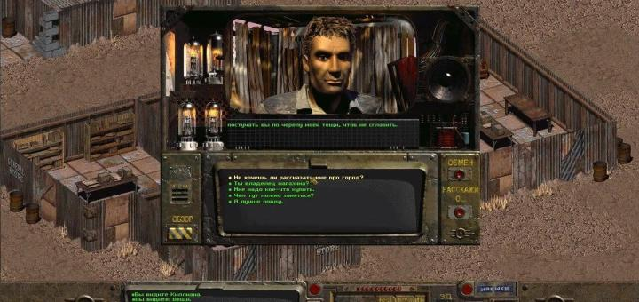 Fallout 1 скриншоты