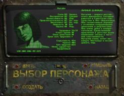 Fallout 1 обзор - выбор персонажа