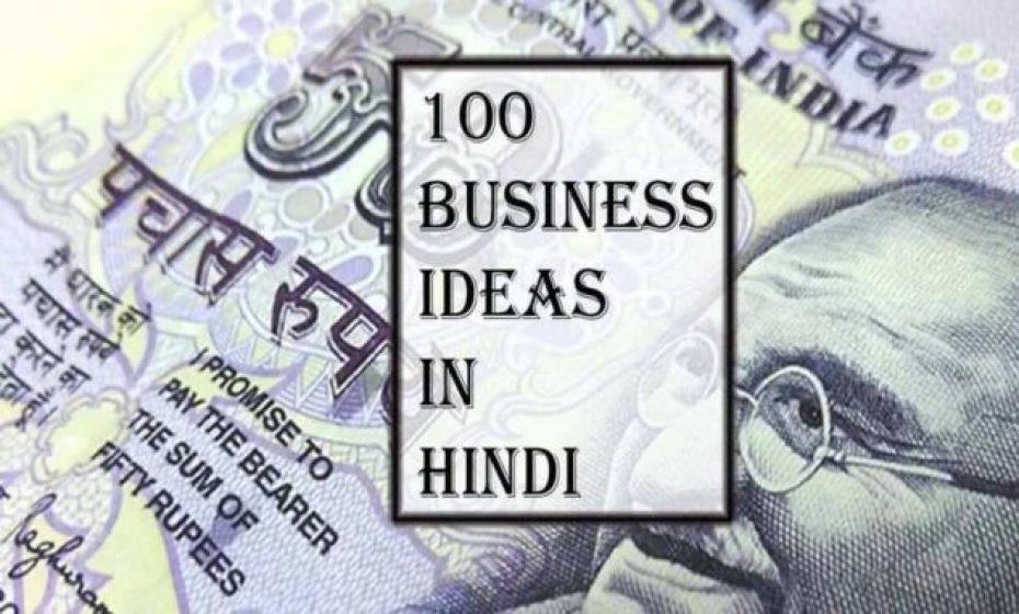 business-ideas-hindi
