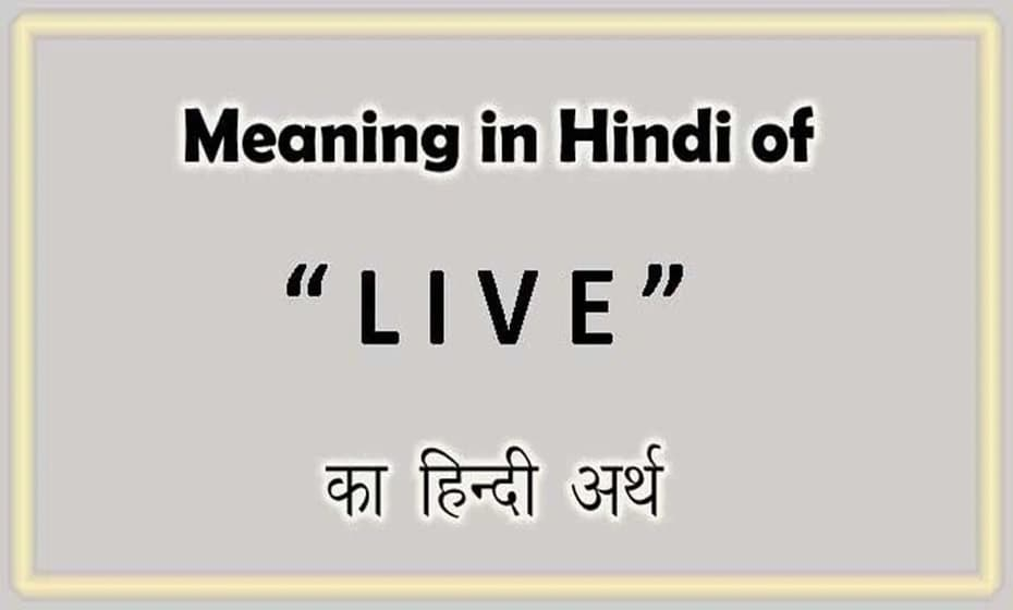 live-meaning-hindi