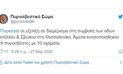 fotia diamerisma thessaloniki