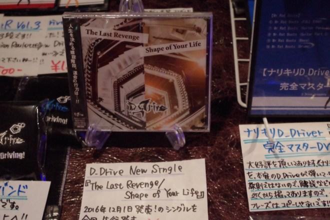 D_Drive CD