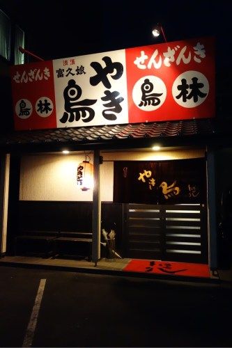 Ehime Japan