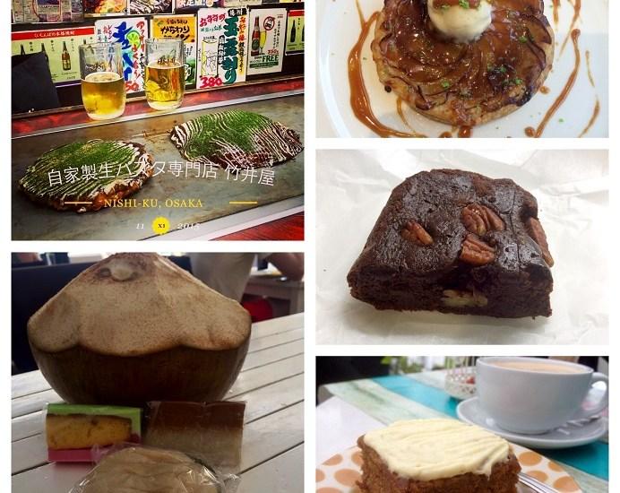 sweet treats, this week's sweet treats, Japan, okonomi, yaki, Japanese, Park House Hotel, Park House Hotel Bepton, Park House Hotel Midhurst, West Sussex, spa, Bepton spa, Bepton Hotel, Afternoon tea, TeaTray, like a teatray in the sky, Tea Tray, Southsea, Southsea cafe, Tea Tray cafe, graffiti cafe, Portsmouth, brownie, chocolate brownie, Cuppacheeno, Tazzina, Springs Cafe, West Meon, Hampshire, West Meon cafe, West Meon tearooms, Apem, Kelpon, ant's nest cake, glutinous rice balls, rice balls, Mowie's, gili Isalnds, Gili Air,