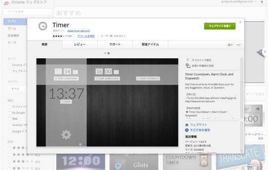 Timer Chrome web store