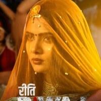 Riti Riwaj Ullu Part 4 (2020) Hindi