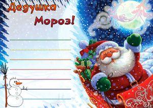 Написать письмо Дедушке Морозу