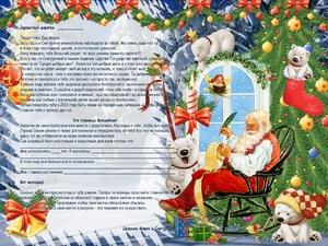 Børnebrev Santa Claus