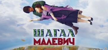 chagallmalevichfilm2