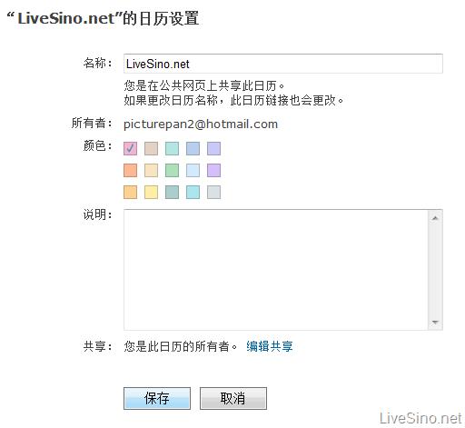 Windows Live Calendar beta 体验