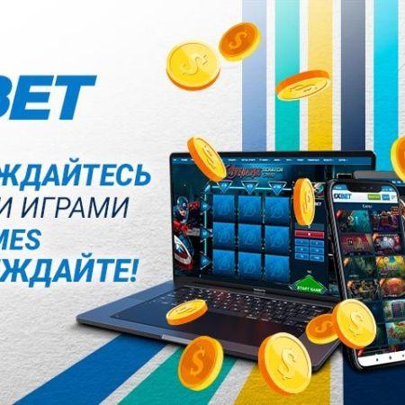 Игры в 1xBet — акции и кэшбек в разделе 1xGames
