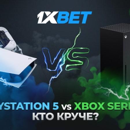 Playstation 5 или XboxSeries X — что лучше? 1xBet принимает ставки