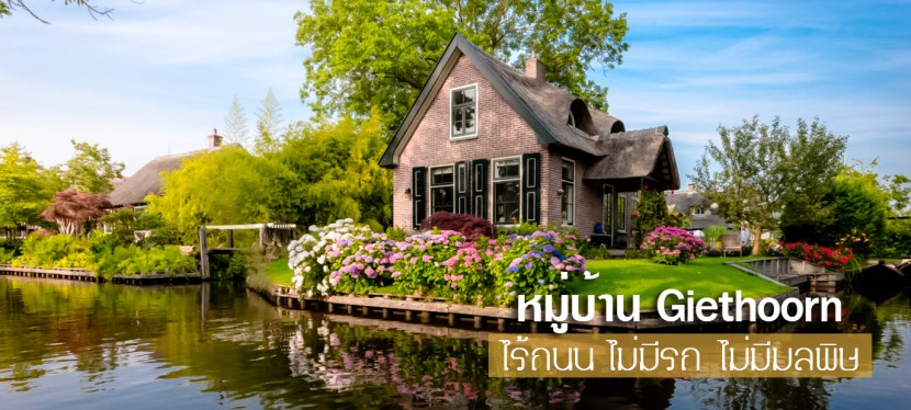Giethoorn หมู่บ้านไร้ถนน ไม่มีรถไม่มีมลพิษ ประเทศเนเธอร์แลนด์