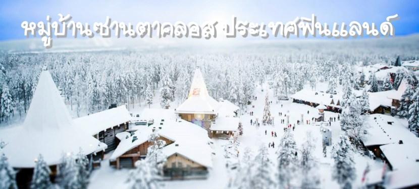 เที่ยวโรวานีมี Rovaniemi ตามหาหมู่บ้านซานตาคลอส  ที่ประเทศฟินแลนด์
