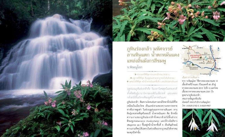 12เดือน7ดาว9ตะวัน-มหัศจรรย์เมืองไทย-ต้องไปสัมผัส-18