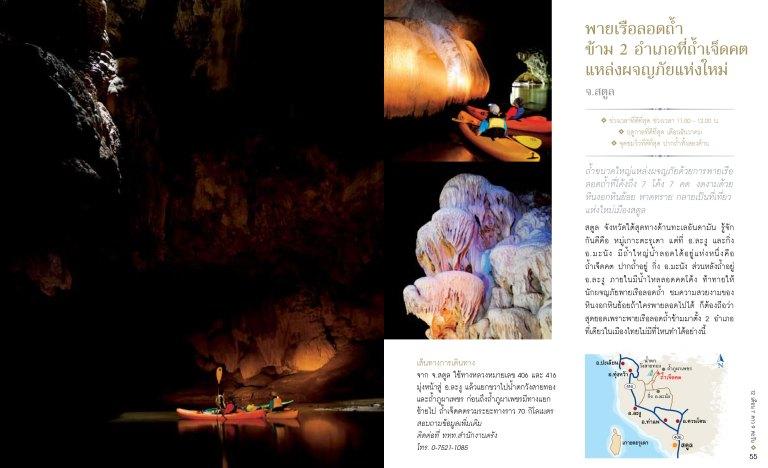12เดือน7ดาว9ตะวัน-มหัศจรรย์เมืองไทย-ต้องไปสัมผัส-29