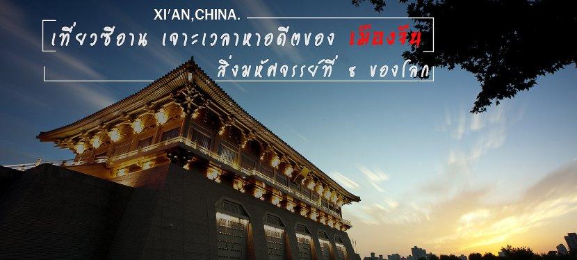 ซีอาน ตะลุยเที่ยวสุสานจิ๋นซีฮ่องเต้  สิ่งมหัศจรรย์ลำดับที่ 8 ของโลก