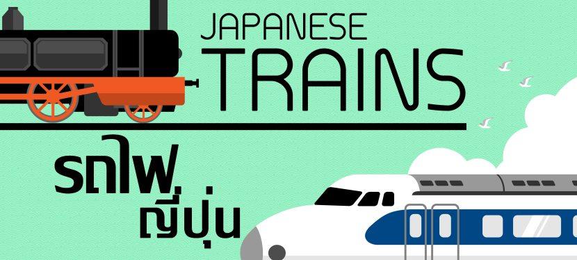 รถไฟญี่ปุ่น JAPANESEA TRAINS มาทำความรู้จักก่อนเดินทางเที่ยวญี่ปุ่น