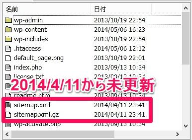【google xml sitemaps】を更新で気をつける事-更新されてない@livett1