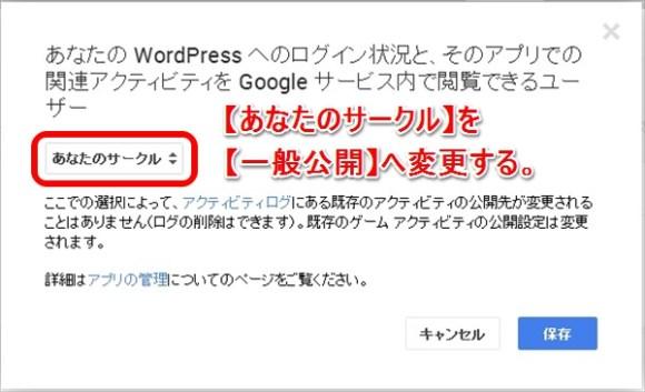 WPとgoogle+(ぐぐたす)連動は注意が必要-設定変更4-@livett1