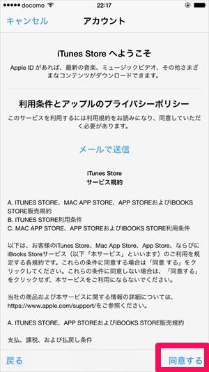 【iPhone6】買ったらまず設定すべき《Touch ID》-プライバシーポリシー-@livett_1