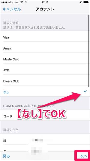【iPhone6】買ったらまず設定すべき《Touch ID》-アカウント情報登録-@livett_1