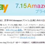 アマゾン【prime day】