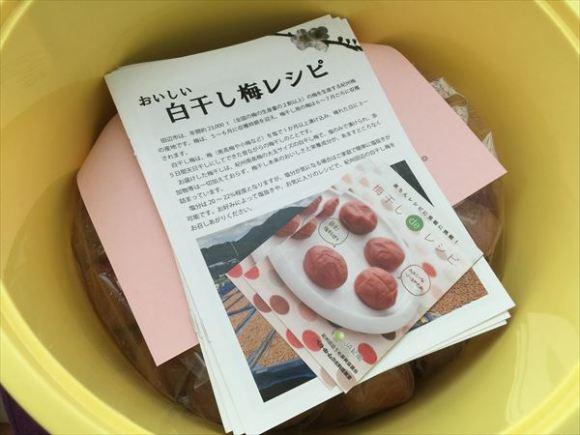 """ふるさと納税のお礼産品""""紀州梅樽7kg""""が届いた-中身2-@livett1"""