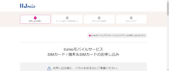 mvno-iijmio-6