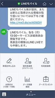 LINEモバイル公式アカウントアプリ