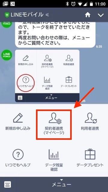 LINEモバイル マイページ追加04